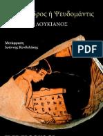 Λουκιανός - Αλέξανδρος Ή Ψευδομάντις