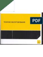 Renault Duster 2010 Technicheskoe Obsluzhivanie Ukr