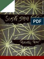 Satti Tarar Timir by Jibanananda Das