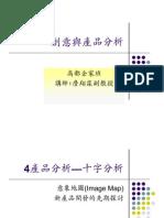 產品分析—十字分析-高都企家班-大葉大學-詹翔霖副教授