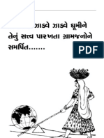 Gujarati Recipi Book