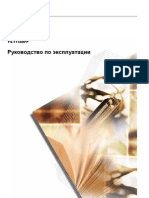 FS1118_OG_RUS_EBOOK_VER1[1].0