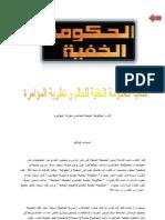 كتاب الحكومة الخفية للعالم و نظرية المؤامرة