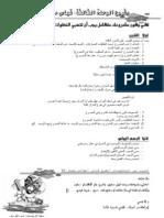 3-مشروع تاسع -وحدة لأعداد الحقيقية و المستوى الأحداثي
