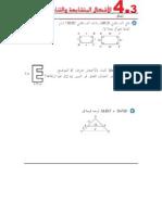 4.3-اختبار تاسع-حل التناسبات