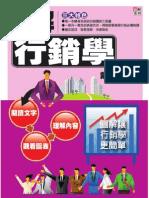 1FRH 圖解行銷學