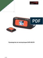 Инструкция DRIFT HD170l