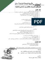 4-مشروع تاسع -وحدة تطبيقات التناسب