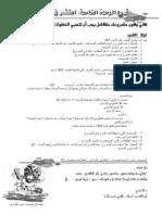 5-مشروع تاسع -وحدة تطبيقات النسبة المئوية