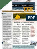 Newsletter 20110729