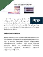 Inflation and Burma