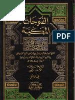 Fatoohat e Makiya Jild 4