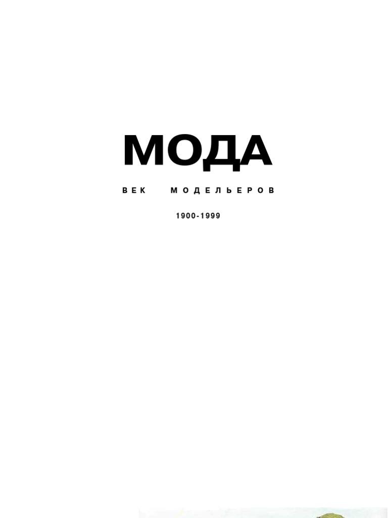 Мода - Век Модельеров (1900-1999) - 441 d0686a76951