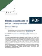 Java Course Lec07