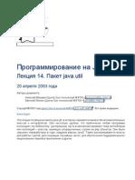 Java Course Lec14