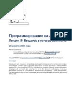 Java Course Lec16
