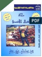 مجلة أشبال القدس 3