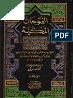 Fatoohat e Makiya Jild 2