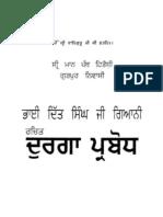 Durga Prabodh by Giani Ditt Singh Ji