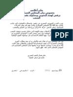بخصوص بيان المجلس العسكري