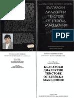 Bulgarski dialektni tekstove ot Egeiska Makedonia - Blagoy i Ekaterina Shklifovi