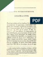 1821Πρόλογος Θάμυρι (Δοξαστάριο 1821)