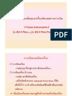 คู่มือภาษาไทยการใช้งาน BAIIPlus และ BAIIPlus Pro ฉบับย่อ