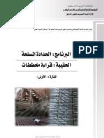 الحدادة المسلحة- قراءة المخططات