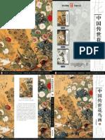 Chinese Flower Bird Paintings