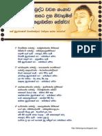 04. Sathbudu wandanawa