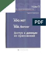 Русская редакция Альманах программиста Том 1 MS SQL Server Ado