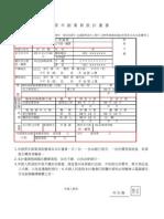 青年創業計畫書申請表範例-農業-無擔-詹翔霖教授