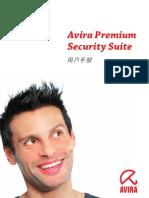 Man Avira Premium Secrity Suite Zh Cn