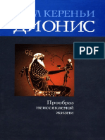 Кереньи К. - Дионис. Прообраз неиссякаемой жизни - 2007
