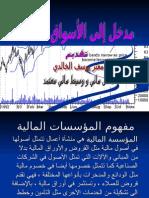 مدخل الى الاسواق المالية