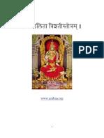 Lalita Trishati Sanskrit