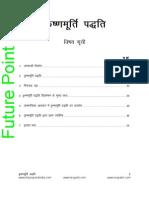 Krishnamurti Paddhati