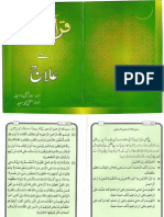 Shifa Through Quranic Verses آيات الشــفاء
