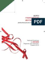 HIV Guideline 2010