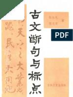 张仓礼 陈光前著:古文断句与标点(吉林文史出版社 1986)
