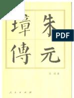 吴晗:朱元璋传(人民出版社 1985)