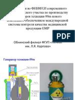 Организация во ФНИФХИ современного технологического участка по производству генераторов технеция-99mнового поколения с обеспечением международной системы контроля качества медицинской продукции GMP