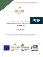 Σχέδιο οδηγού Εκσυγχρονισμού Χερσαίων Οδικών Εμπορευματικών Μεταφορών