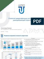 Стратегия диверсификации российской уранодобывющей отрасли