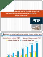 Техническое перевооружение бурового парка АО «Волковгеология» станками KZ-800А(Б) фирмы «Кокен»