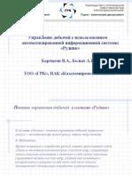 Управление добычей с использованием автоматизированной информационной системы «Рудник»