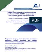 Геофизическая аппаратура нового поколения разработки ФГУП «ВНИИА» для разведки и эксплуатации урановых месторождений