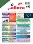 Aviso-rabota (DN) - 13 /013/