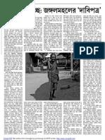Pranto Sonachchhe Jangalmaholer Dabipatro an Article by Subhendu Dasgupta Pratyahik Khabar 15 July 2011