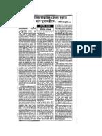 Post Editorial by Rantidev Sengupta, Bartaman 18th July 2011
